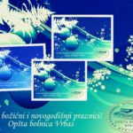 Срећни божићни и новогодишњи празници