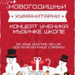 Наше место-Локална информативна мрежа: Основна музичка школа Врбас организује хуманитарни концерт за малишане са Дечјег одељења ОБВ