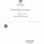 РЕПУБЛИКА СРБИЈА – ПРЕДСЕДНИК