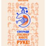 5. мај – Светски дан хигијене руку